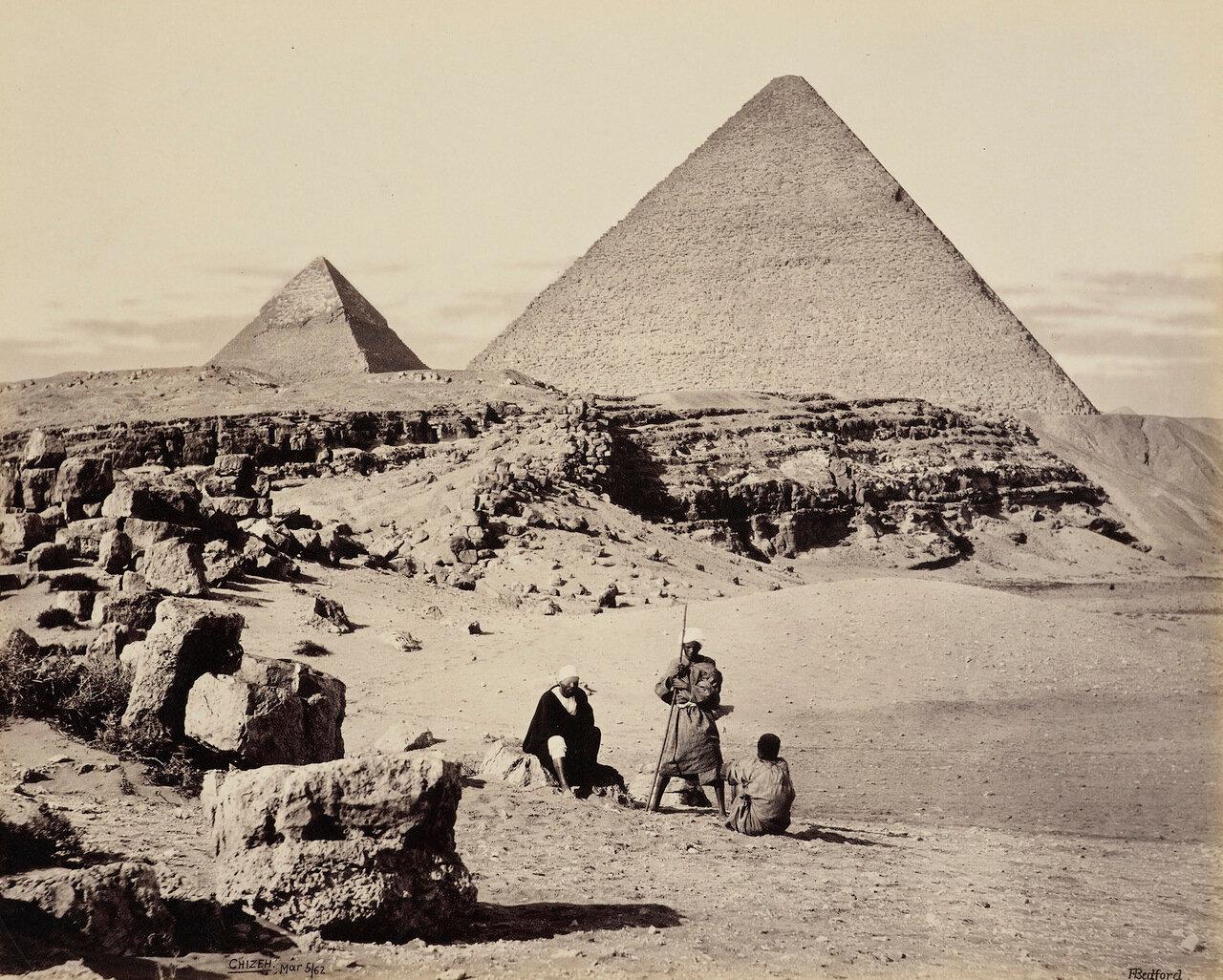 5 марта 1862. Пирамиды Хеопса и Хефрена