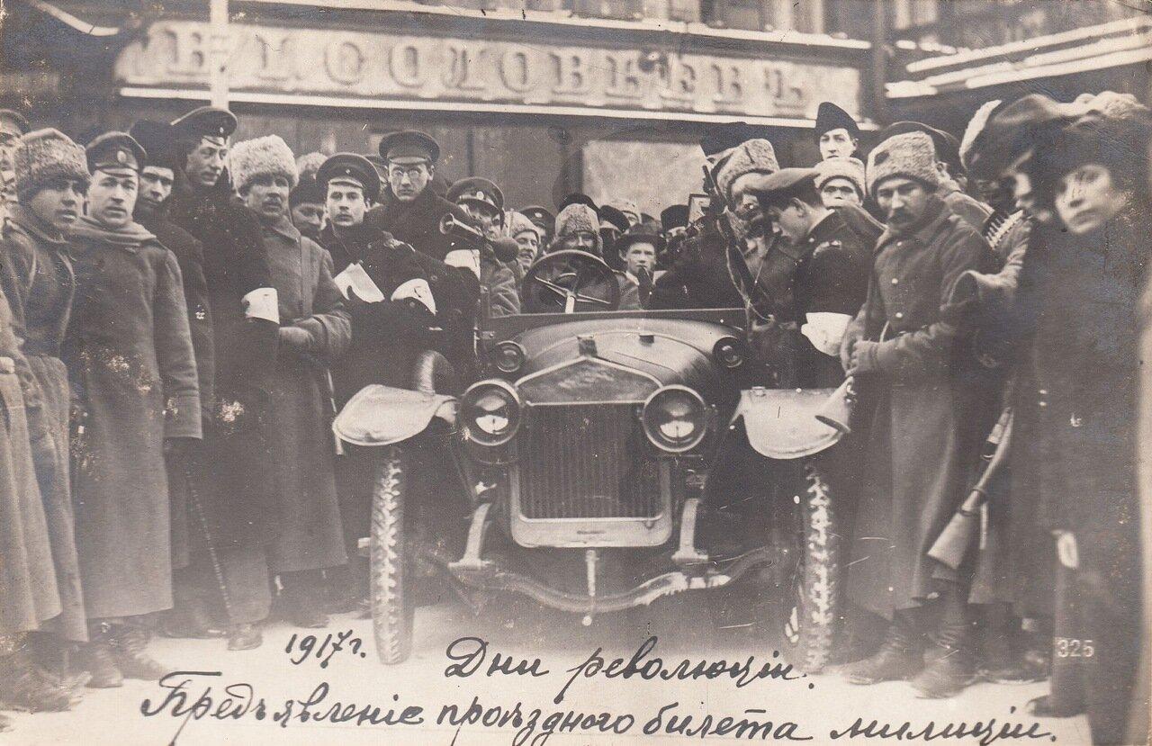 1917. Дни революции. Предъявление проездного билета милиции