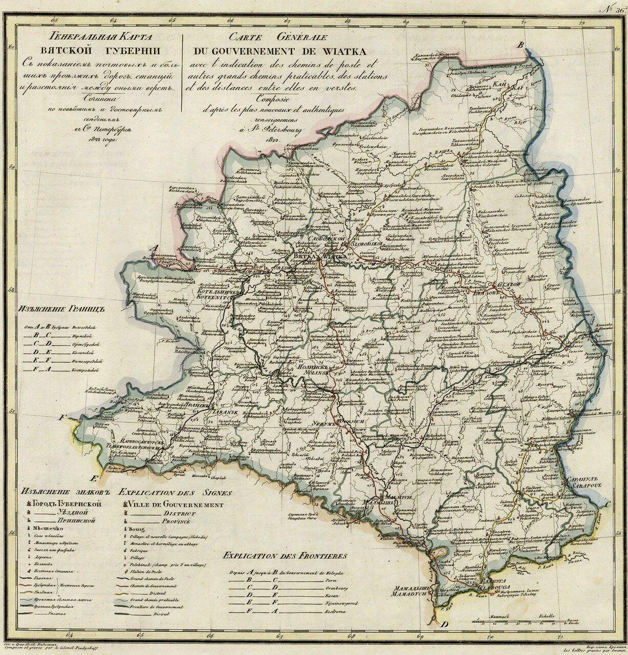 36. Вятская губерния. 1822