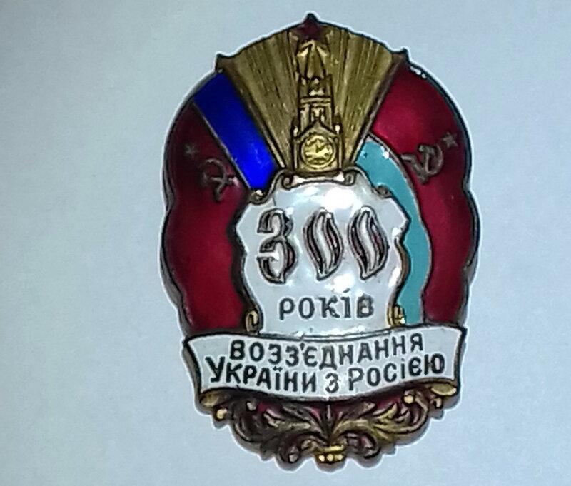 300 лет с Россией