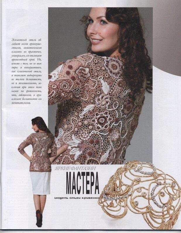 Журнал мод 566 скачать