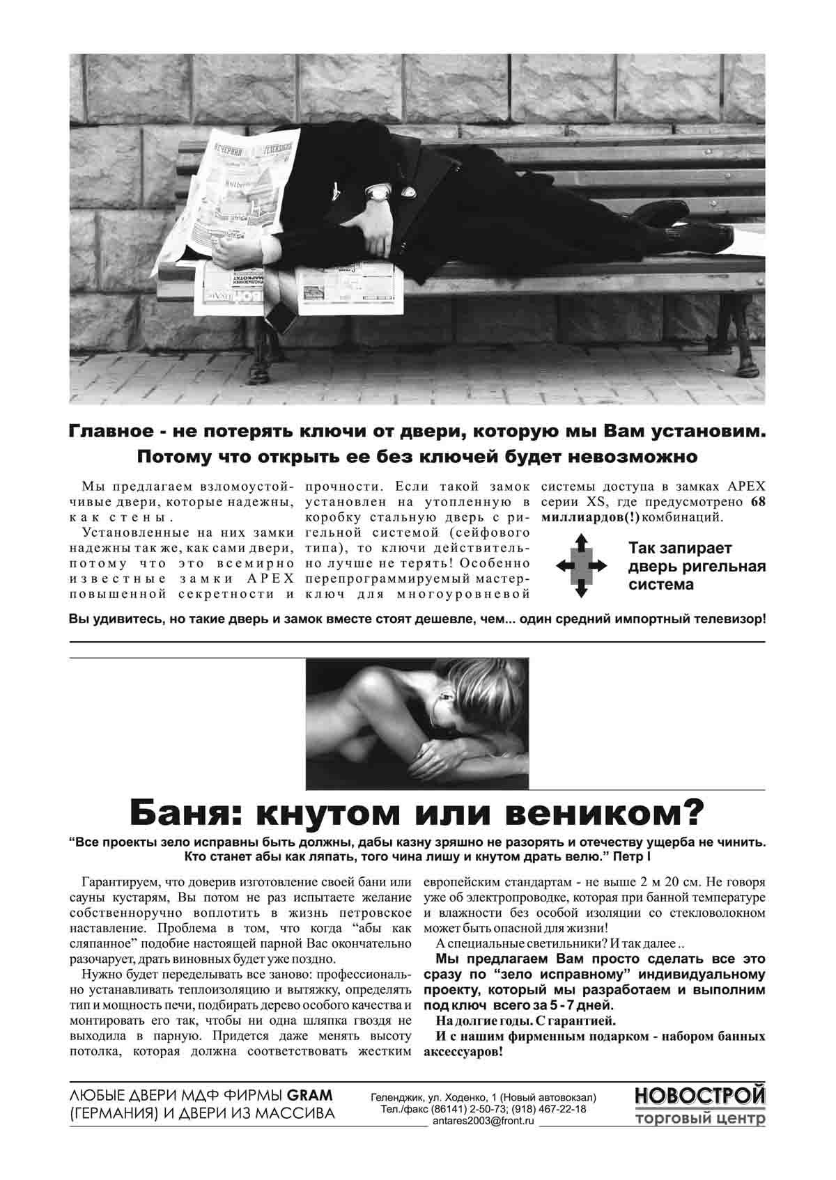 Печатная реклама, Денис Богомолов, Новострой, двери, бани под ключ