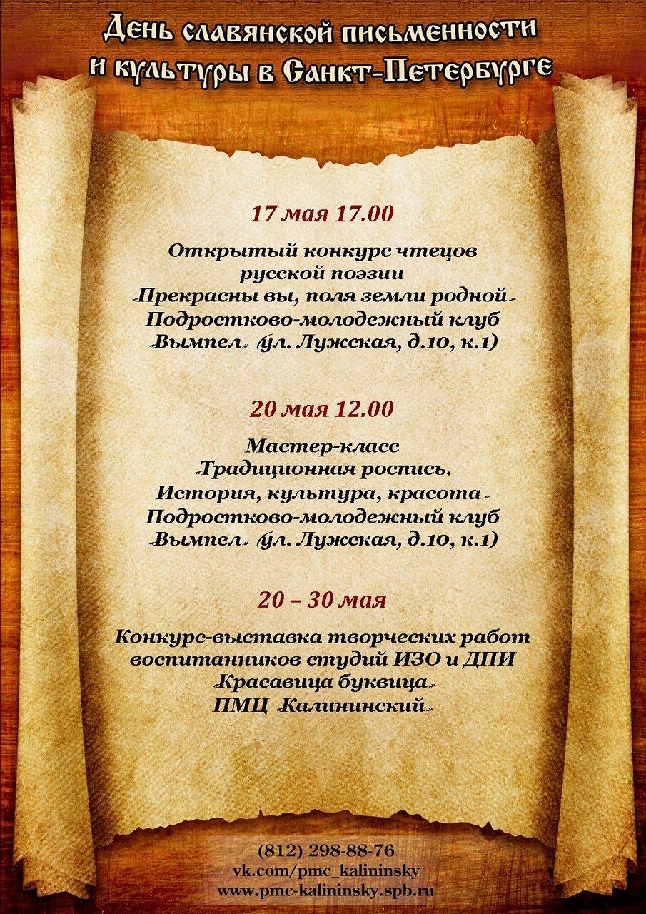День славянской письменности и культуры поздравление