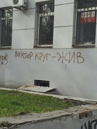 Виктор Круг
