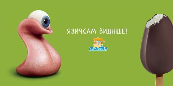 Трэш-реклама