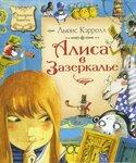 Алиса-Гаврилова