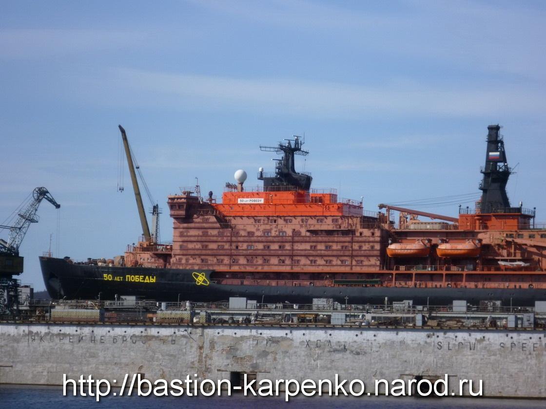 Обои 50 лет победы, россия, судно, атомный ледокол, 10521, Атомфлот. Разное foto 13