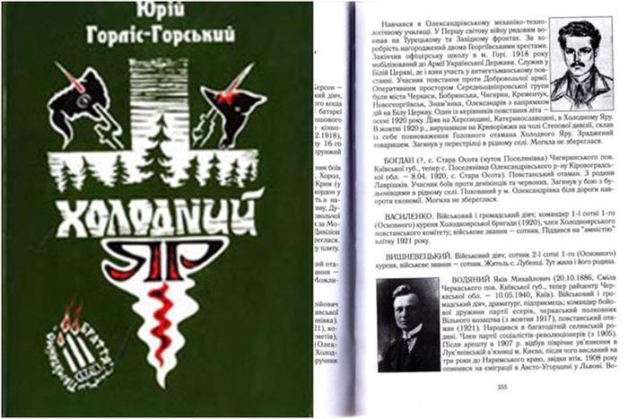 Колізії третьої російсько української війни
