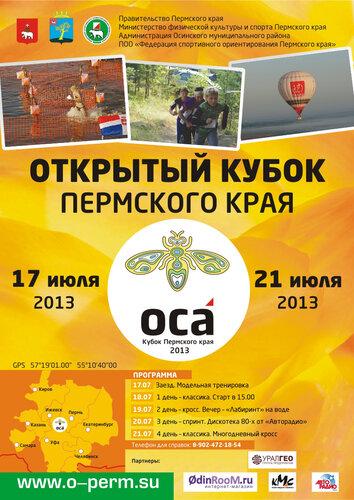 Оса 2013
