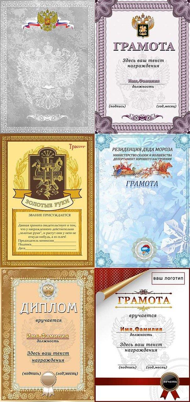 Грамоты сертификаты и дипломы в формате psd Десять высококачественных psd файлов шаблонов грамот сертификатов и дипломов Вы можете скачать на данной странице Образцы на рисунке