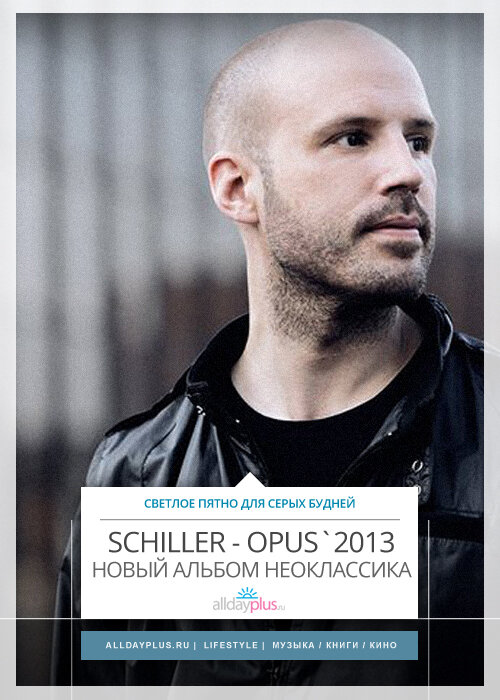 [MUSIC] Schiller - Opus 2013 [instrumental, electronic, new age, pop]. Download MP3