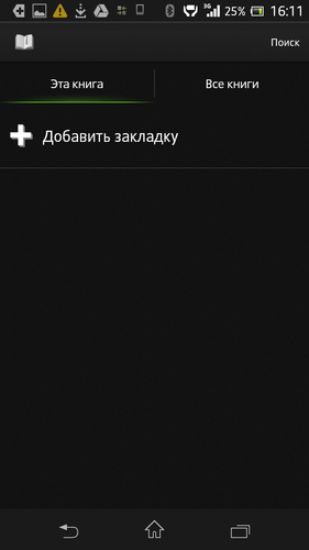 Screenshot_2013-06-13-16-11-15