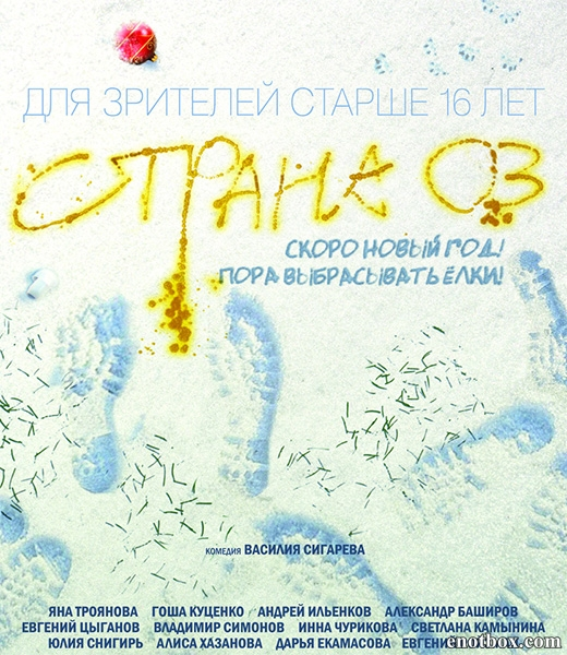 Страна ОЗ (2015/WEB-DL/WEB-DLRip)