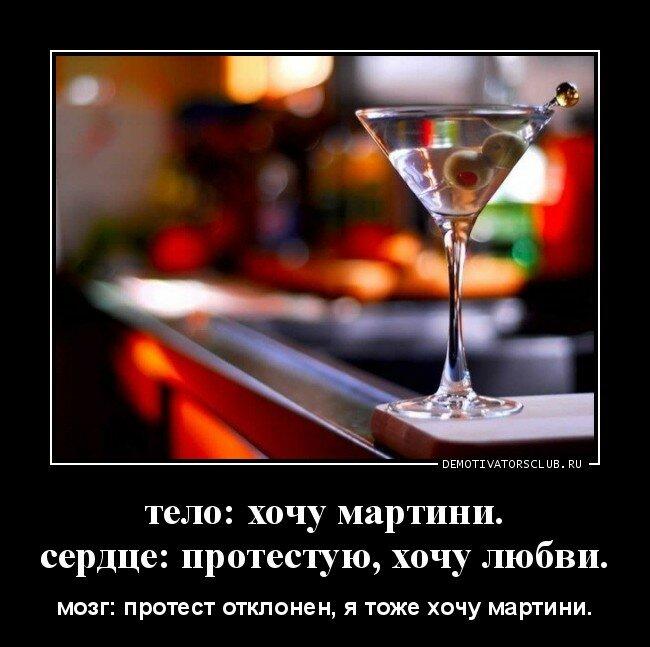 Открытка, мартини картинки смешные