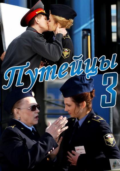 Путейцы-3 (2013/SATRip)