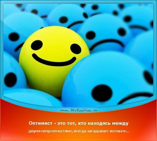 позитивчик дня - Оптимист - это тот, кто находясь между двумя неприятностями, всегда загадывает желание...