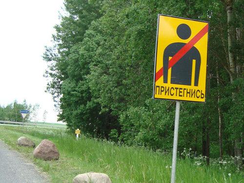 Отдых в Беларуссии: дорожный знак Пристегнись