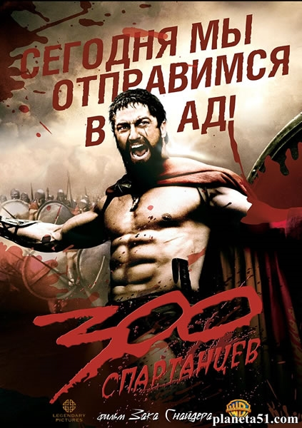300 спартанцев / 300 (2007/BDRip/HDRip)