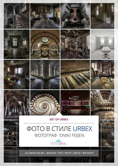 Фотограф ©Niki Feijen. Интерьеры и лестницы в стиле Urban Exploration