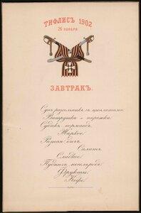 Меню завтрака георгиевских кавалеров, состоявшегося в Тифлисе 26 ноября 1902 г.