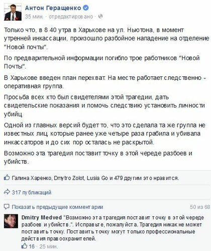 FireShot Screen Capture #2864 - 'Антон Геращенко - Только что, в 8 40 утра в Харькове на___' - www_facebook_com_anton_gerashchenko_7_posts_885431908210324.jpg