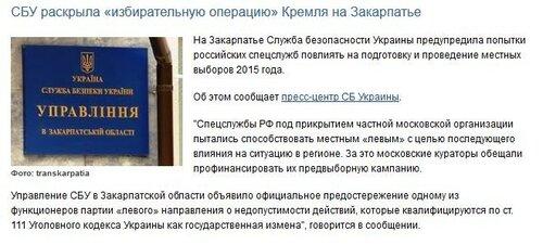 FireShot Screen Capture #3004 - 'СБУ раскрыла «избирательную операцию» Кремля на Закарпатье I УКРИНФОРМ' - www_ukrinform_ua_rus_news_sbu_raskrila_izbiratelnuyu_operatsiyu_kremlya_na_zakarpate_1774575.jpg