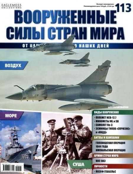 Книга Журнал: Вооруженные силы стран мира №113 (2015)