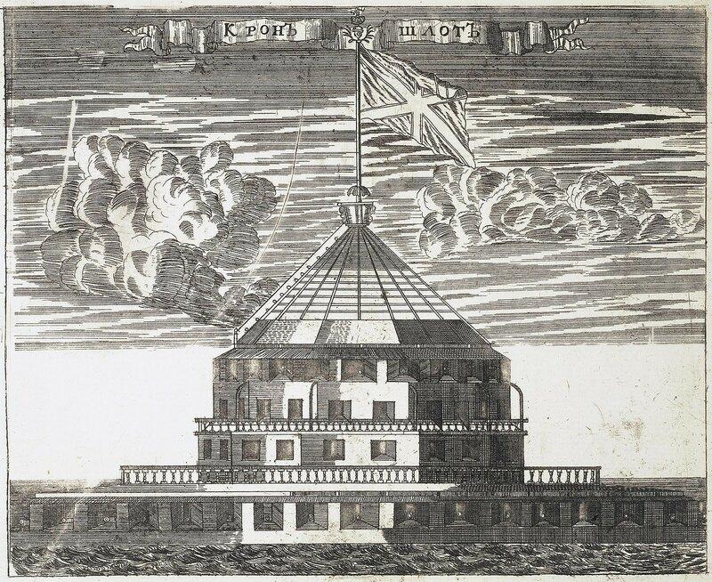 Кроншлот. 1750 год.