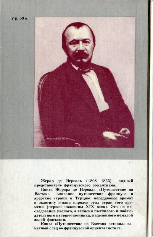Жерар де Нерваль. Путешествие на Восток