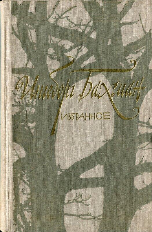 Ингеборг Бахман. Избранное