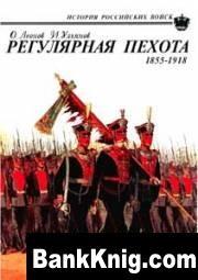 Книга Регулярная пехота: 1855-1918. История Российских войск 3