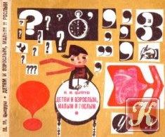 Книга Книга Детям и взрослым, малым и рослым