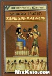 Книга Древний Египет: женщины-фараоны
