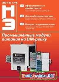 Журнал Новости электроники №6 2015