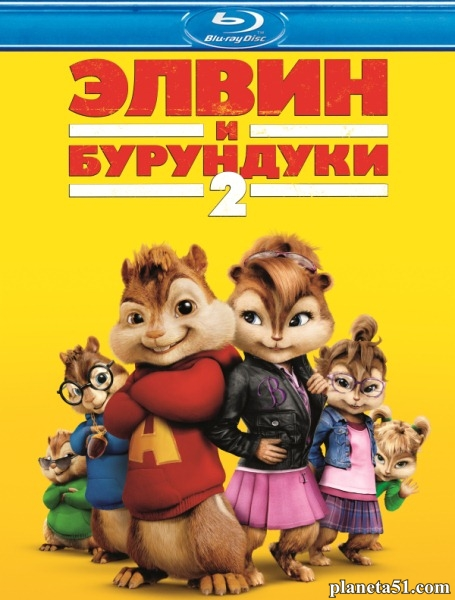 Элвин и бурундуки 2 / Alvin and the Chipmunks: The Squeakquel (2009/HDRip)