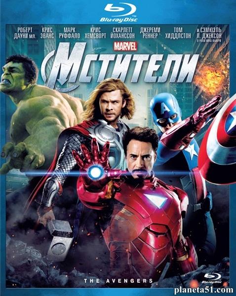 Мстители / The Avengers (2012/BDRip/HDRip)