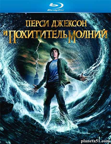 Перси Джексон и похититель молний / Percy Jackson & the Olympians: The Lightning Thief (2010/HDRip)