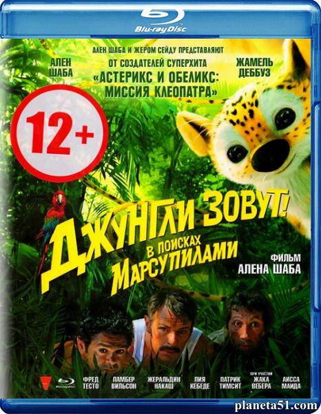Джунгли зовут! В поисках Марсупилами / Sur la piste du Marsupilami (2012/HDRip)