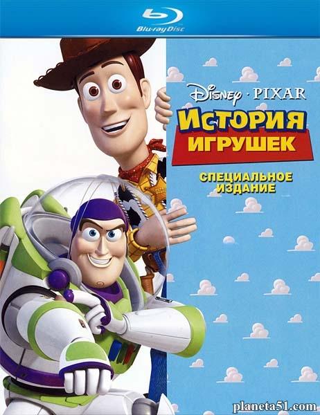 История игрушек / Toy Story (1995/BDRip/HDRip)