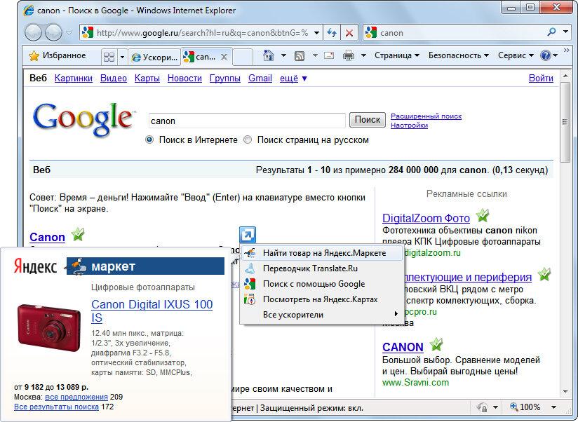 Рис. 4.76. Использование ускорителя в Internet Explorer