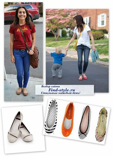 балетки, обувь под джинсы фото, летняя обувь под джинсы, зимняя обувь под джинсы, С чем носить джинсы, Обувь под джинсы, обувь под джинсы женские, женская обувь, фото, Casual и smartcasual варианты женской обуви, Летняя и демисезонная женская обувь под джинсы,