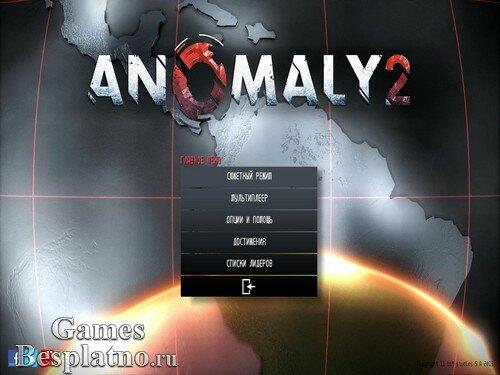 Anomaly 2 / Аномалия 2