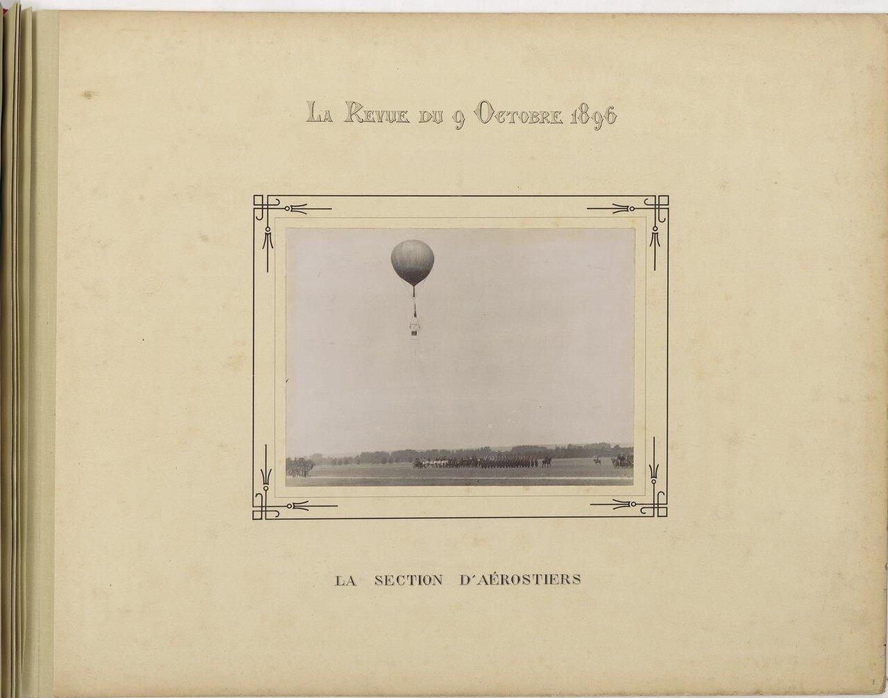 Части военной аэронавигации во время подъема воздушного шара