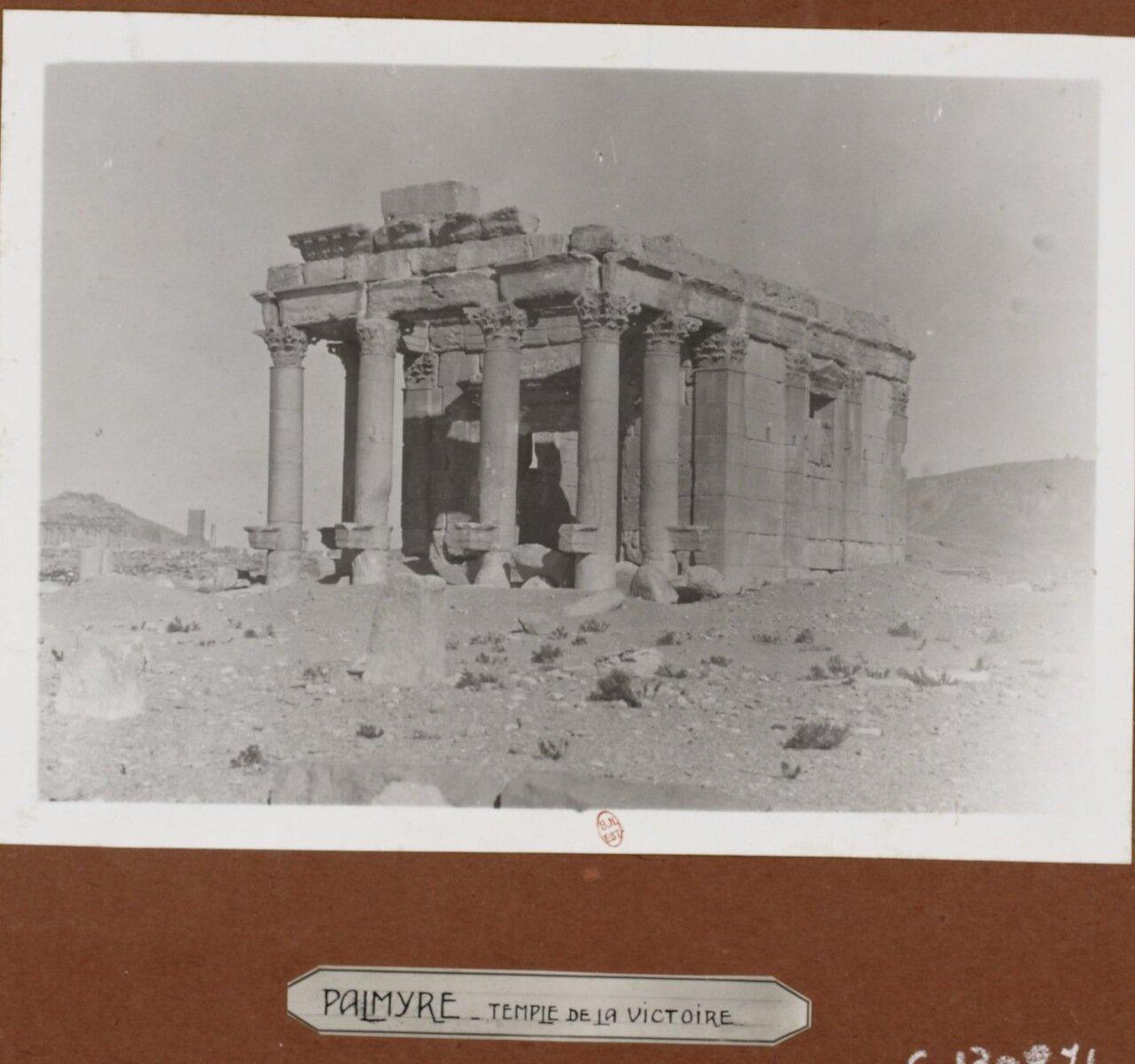 Пальмира. Храм Победы