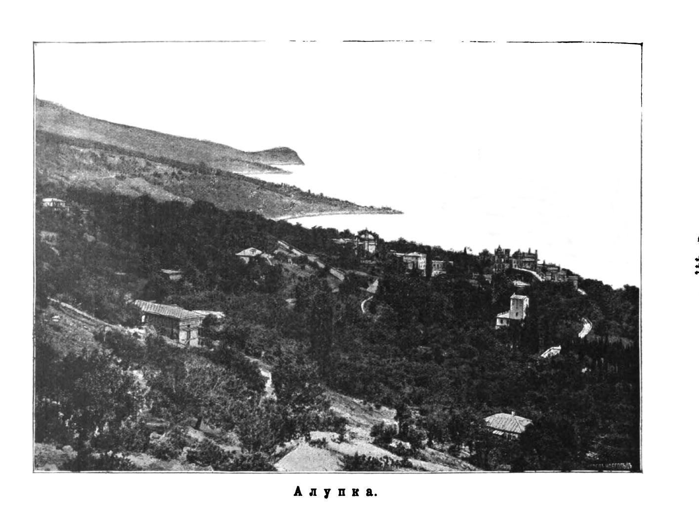 Алупка