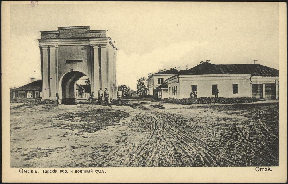 Омск. Тарские Ворота и Военный Суд.