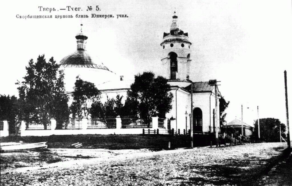Скорбященская церковь близ Юнкерского училища