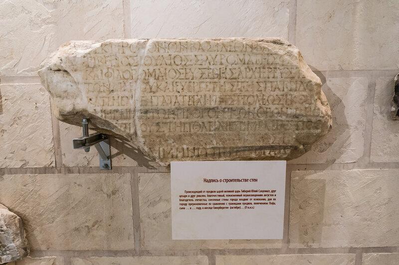 Памятная надпись о строительстве новых стен Горгиппии