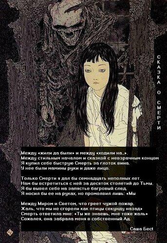 """""""Сказка о смерти"""""""
