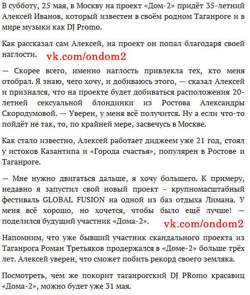 Интервью Алексея Иванова